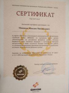 """Сертификат Финам о прохождении курса """"Начинающий""""."""