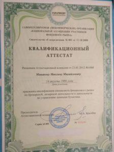 Квалификационный аттестат ФСФР серии 1.0.