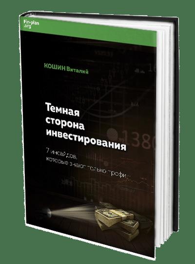 """Книга """"Темная сторона инвестирования"""""""