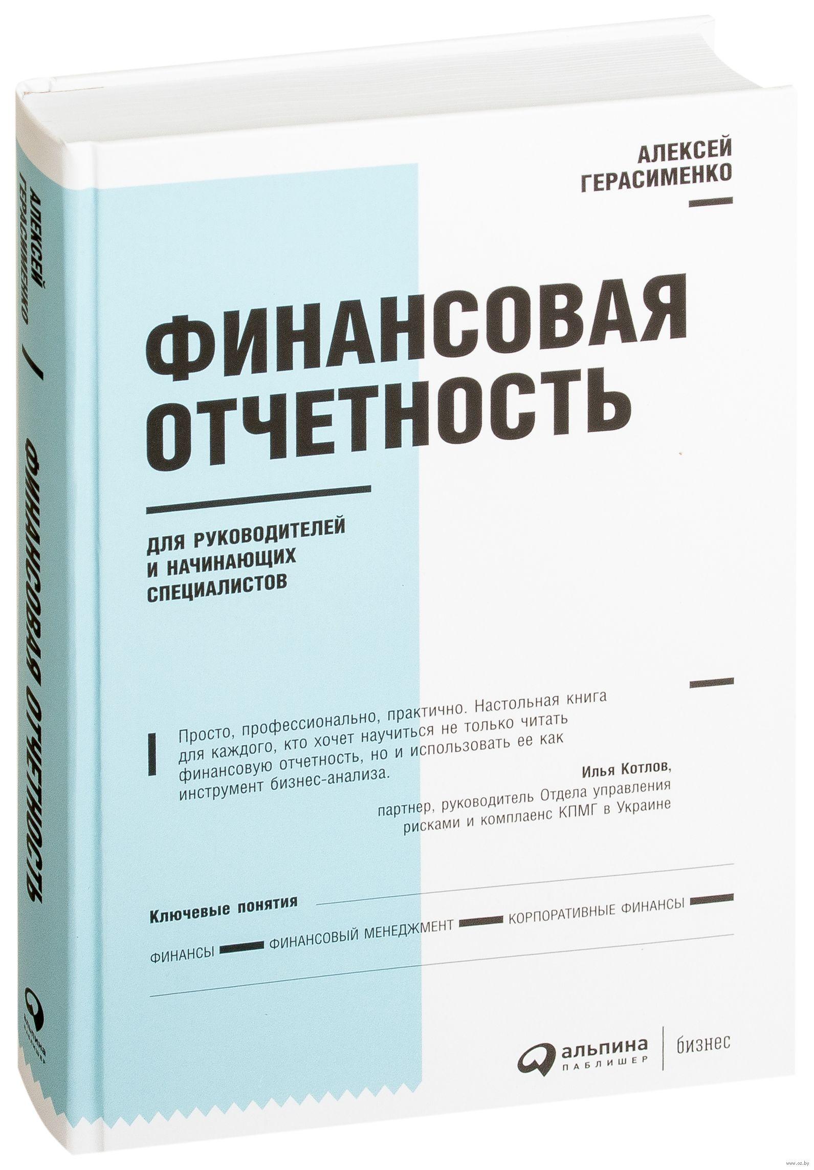 """Книга: """"Финансовая отчетность"""". Алексей Герасименко."""