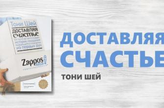 Книга Тони Шея «Доставляя счастье. От нуля до миллиарда».